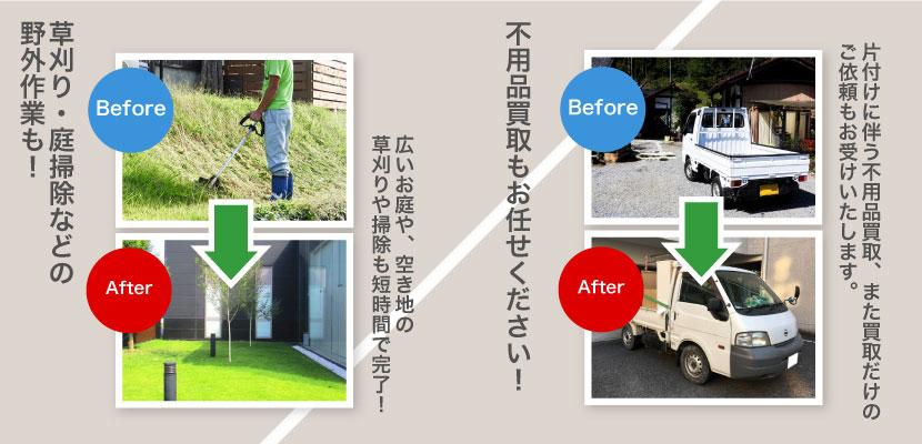 草刈り・庭掃除・不用品買取もお任せください