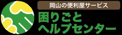 岡山の便利屋、困りごとヘルプセンター