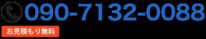 岡山の便利屋ならこちらのお電話番号へ090-7132-0088