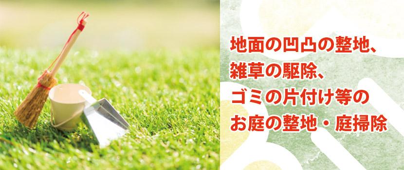 地面の凹凸の整地、雑草の駆除、ゴミの片付け等のお庭の整地・庭掃除